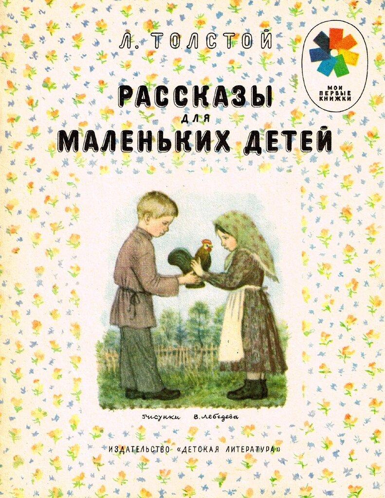 Детская литература.