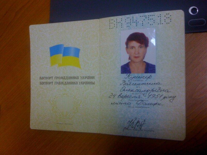 фото паспорта и прописки