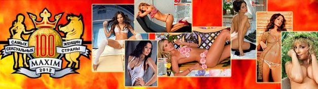 100 самых сексуальных женщин страны - Россия Maxim hot 100