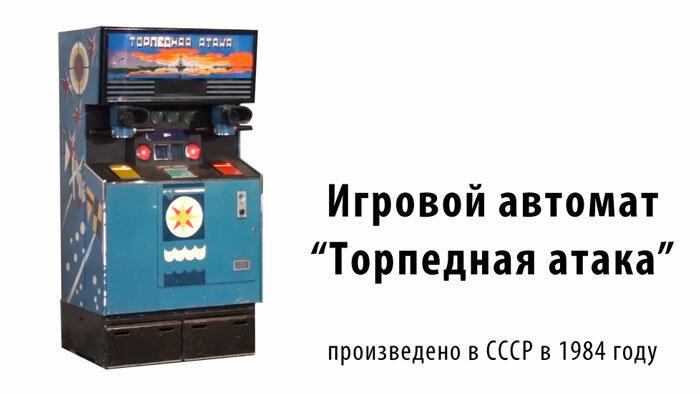 Обзор советского электромеханического игрового автомат «Торпедная атака»