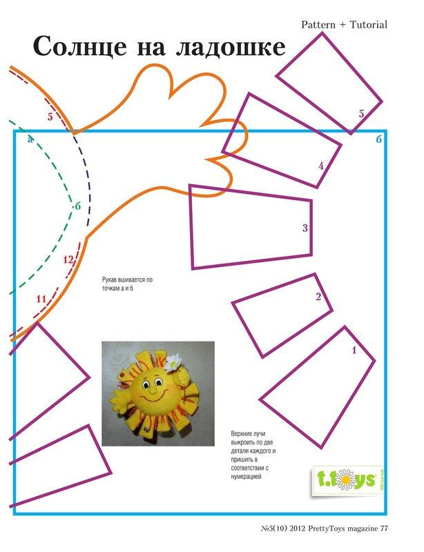 Солнце своими руками схема 669