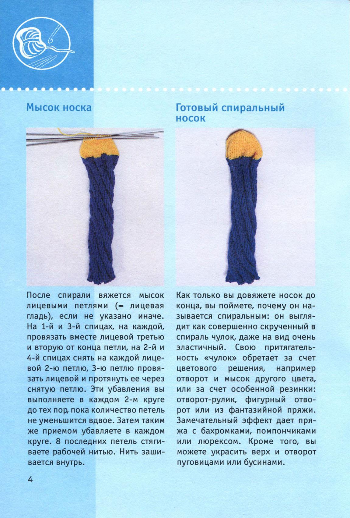 Вязать носки спиралью схема