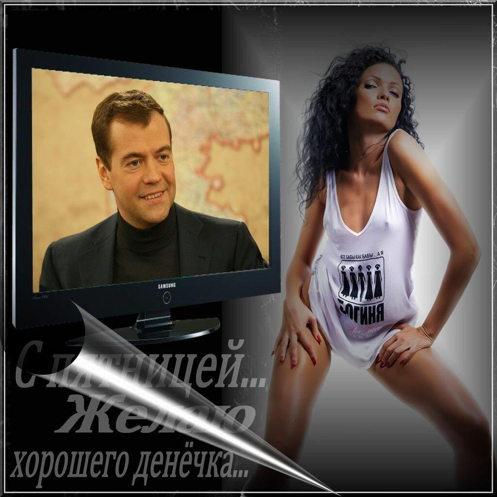 С ПЯТНИЦЕЙ - ХОРОШЕГО НАСТРОЕНИЯ ВАМ ! ! !