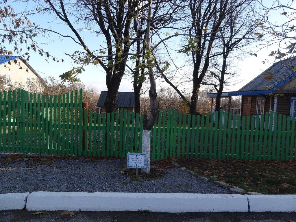 Татарское подворье
