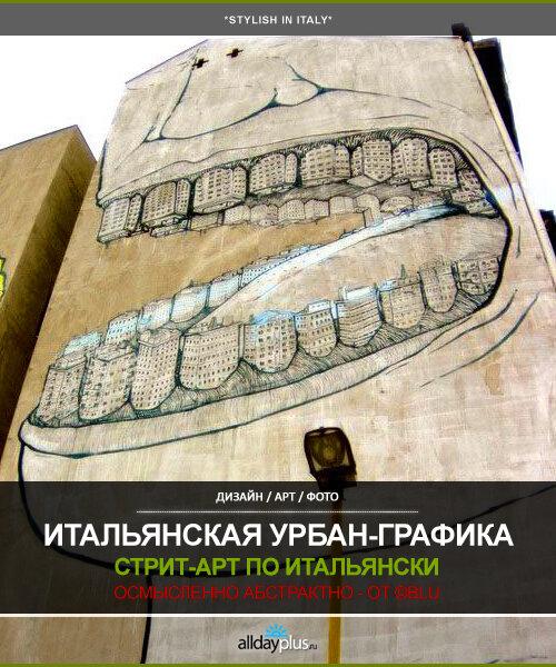 [суб]культура: Граффити по-итальянски. Европейские стены под натиском стрит-арта Blu. 15 работ + 1 анимация.