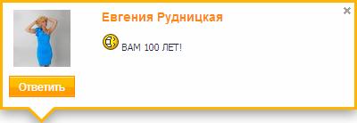 Евгения Рудницкая