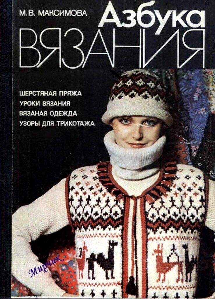 МАКСИМОВА ВЯЗАНИЕ СПИЦАМИ 1986 ГОД СКАЧАТЬ БЕСПЛАТНО