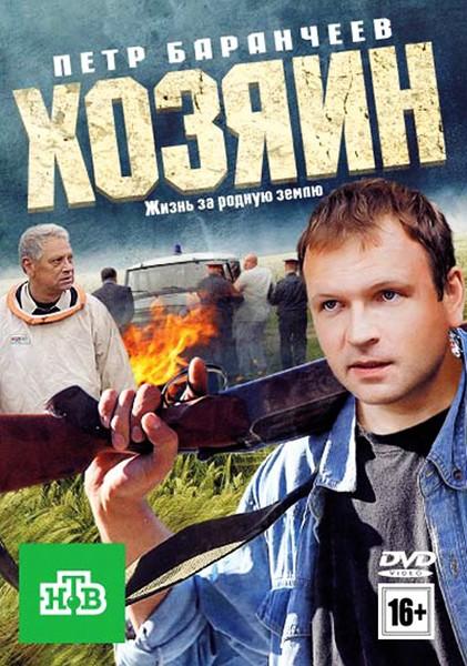 Хозяин (2010) DVD5 + DVDRip