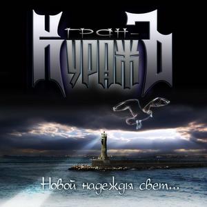 Гран-КуражЪ - Дискография (2006-2012)