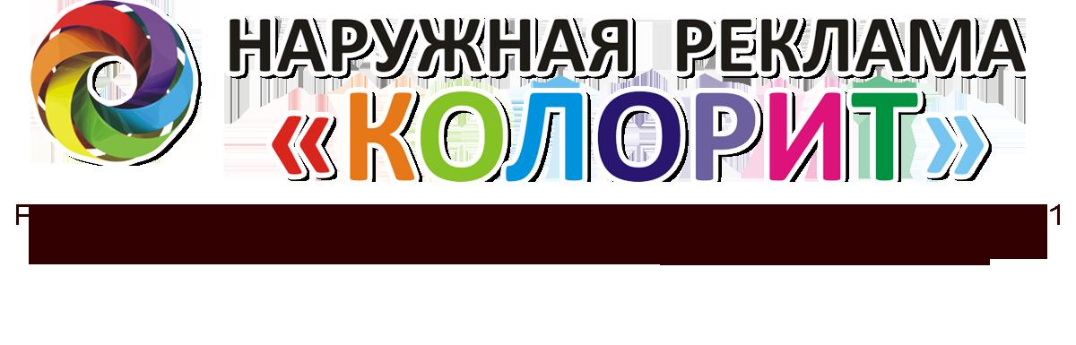 Рекламное Агентство «КОЛОРИТ»