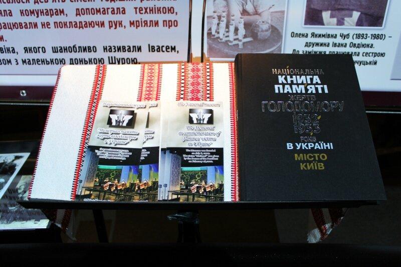 Книга памяти жертв голодомора в Киеве