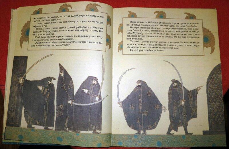 Арабские Сказки, рис Мих. Майофис