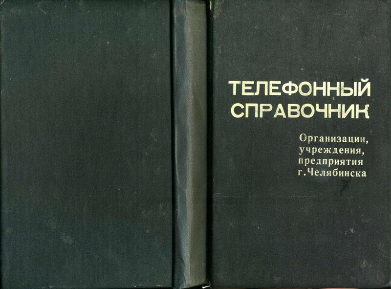 Справочник Телефонов Гомельского Района