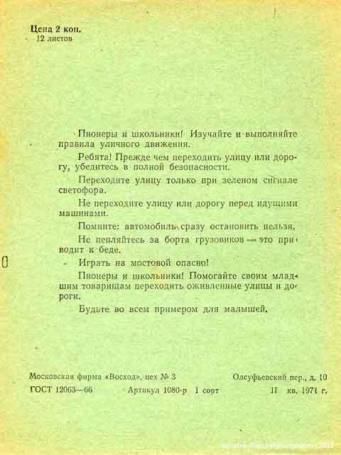 Советская тетрадь
