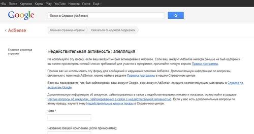 0 99714 b8aabd64 L Что делать, если Гугл забаннил Ваш аккаунт?