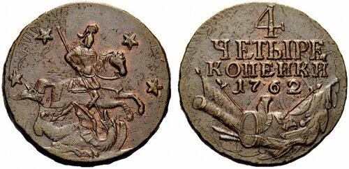 Арматура / Барабаны - медные монеты Петра III, 1762 год