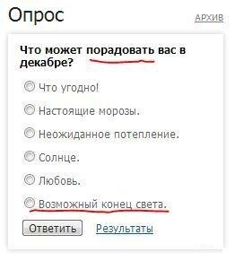 Опрос на mail.ru