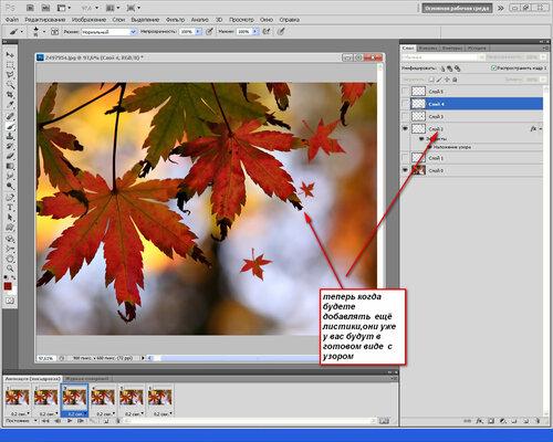 Урок от NATALI:Падающие листья