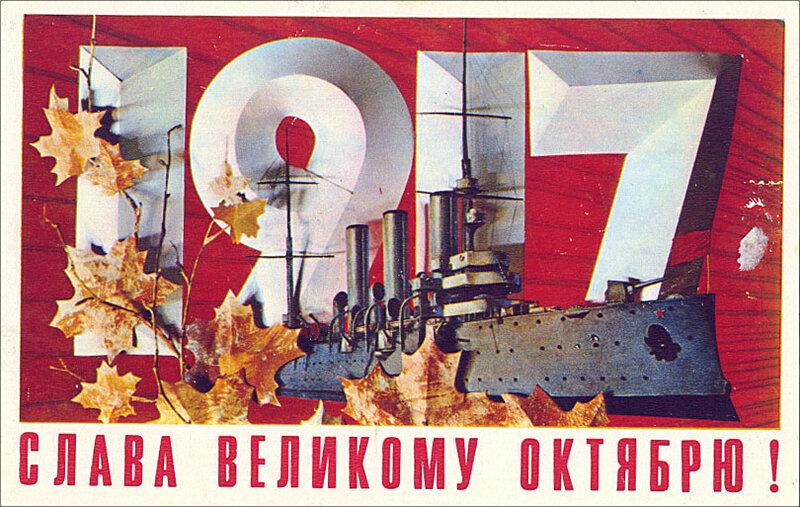 С днем революции картинки 100 лет
