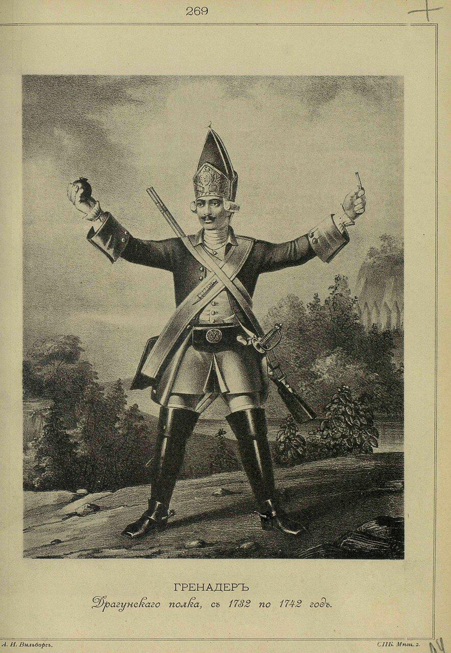 269. ГРЕНАДЕР Драгунского полка, с 1732 по 1742 год