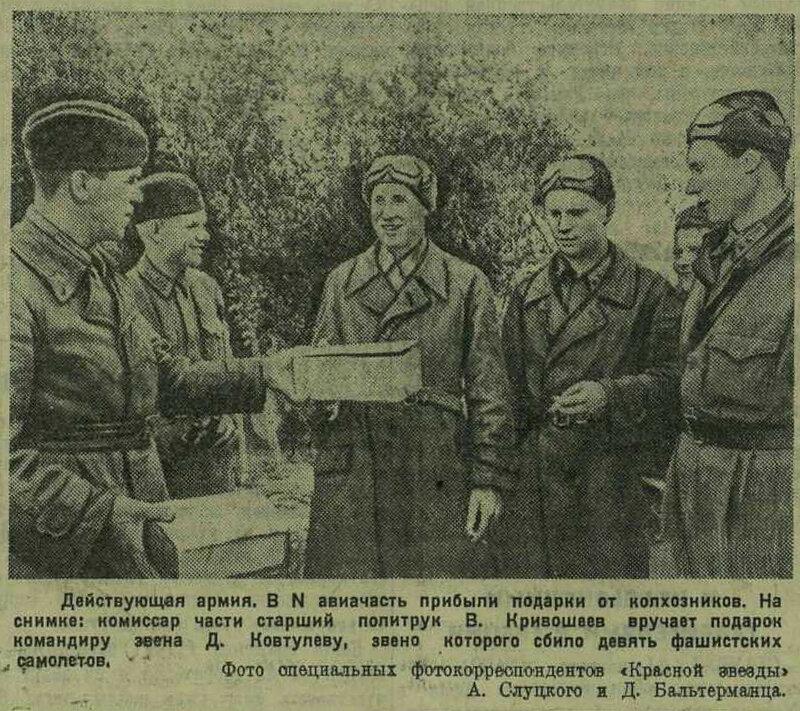 «Красная звезда», 22 августа 1941 года, как русские немцев били, потери немцев на Восточном фронте, красноармеец ВОВ, Красная Армия, смерть немецким оккупантам