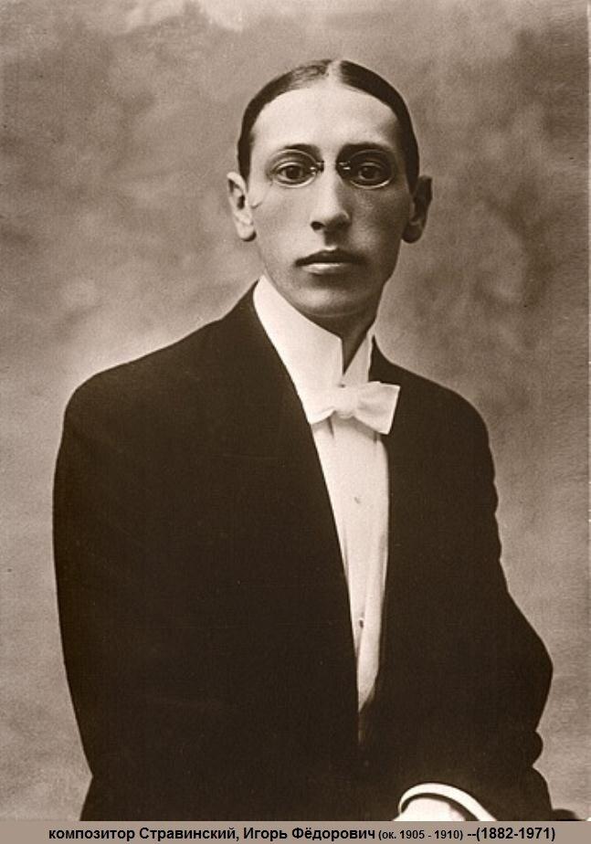Стравинский Игорь Фёдорович (1882-1971)