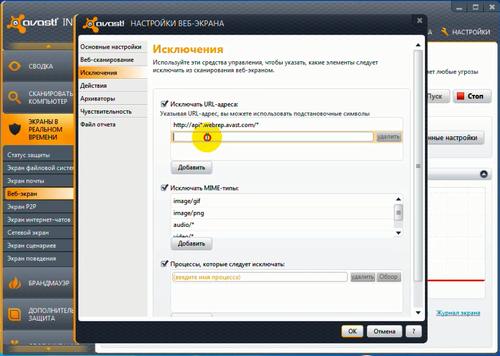 avast 7 - Видео урок как добавить сайт в белый список
