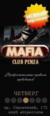 """Вечер ролевой игры """"Мафия"""" в клубе """"Giperion"""""""