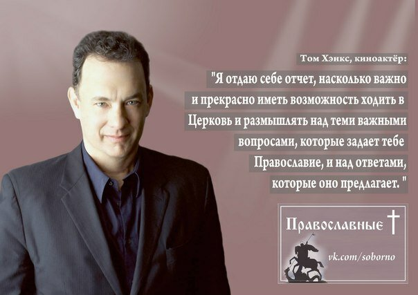 Том Хэнкс за православие.