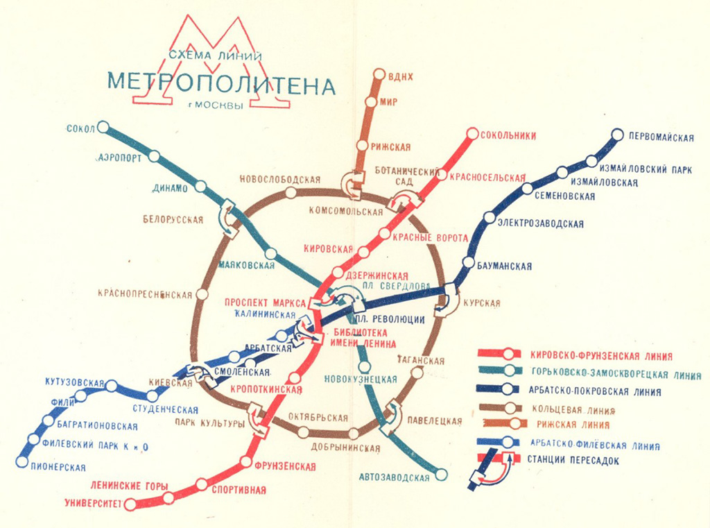 старые схемы метро Москвы.