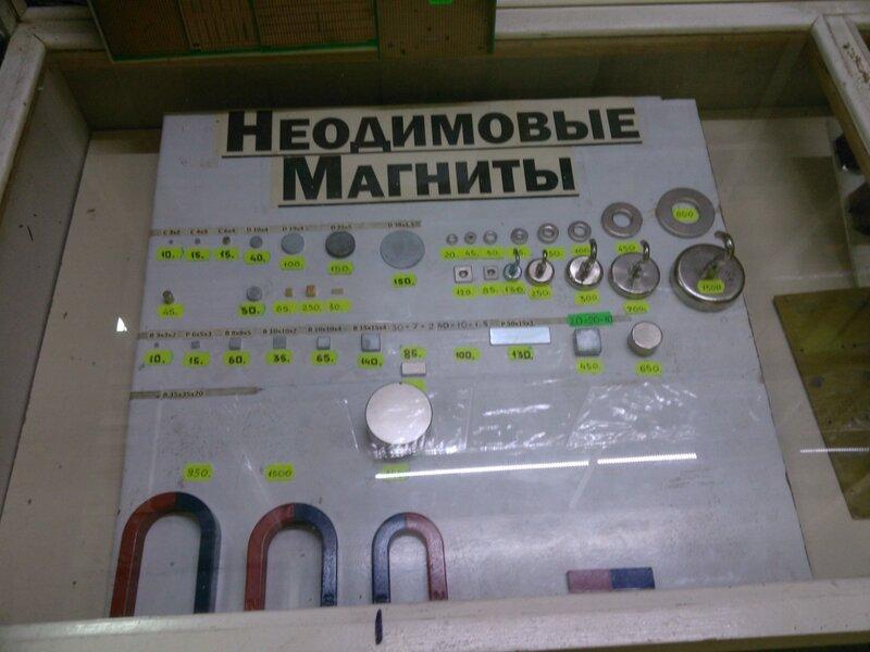 Магниты на радиорынке.jpg