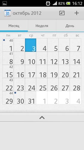 Календарь стал белым