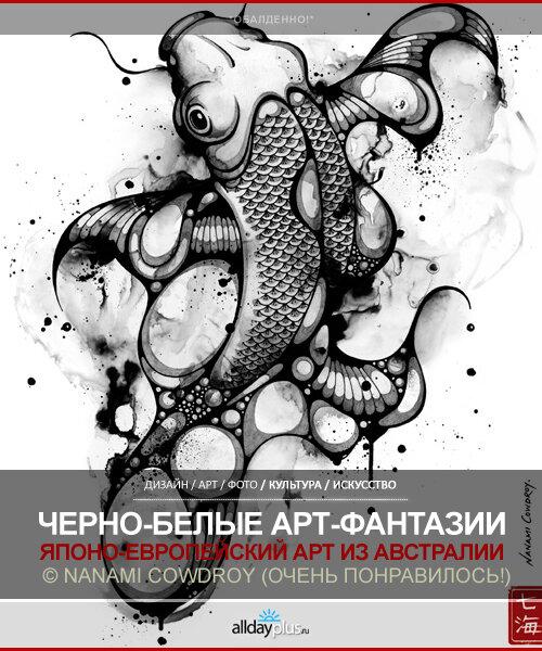 Чёрно-белые рисунки художницы Nanami Cowdroy. 26 настроений в современной графике.