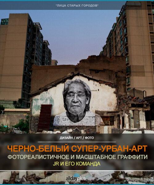 [суб]культура: Настоящий уличный, настоящий художник JR. Лица и не только - на городских объектах. Куча супер-граффити