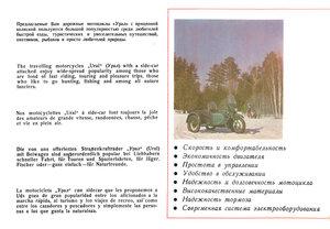 """Мотоциклы. Материлы ВПТ и """"Автоэкспорта"""""""