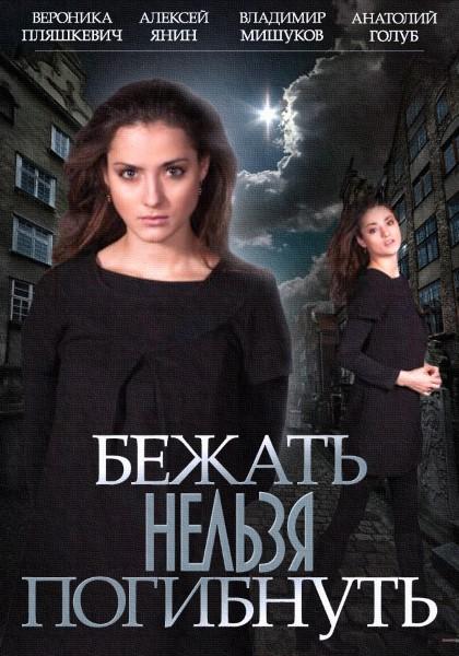 Бежать нельзя погибнуть (2015) HDTVRip / SATRip