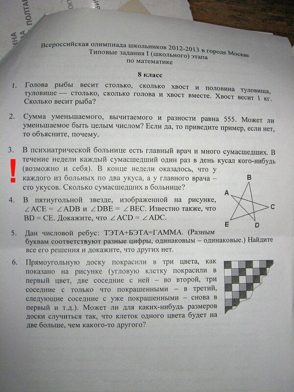 задачи олимпиада по математике