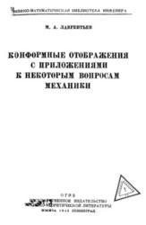 Книга Конформные отображения с приложениями к некоторым вопросам механики, Лаврентьев М.А., 1946
