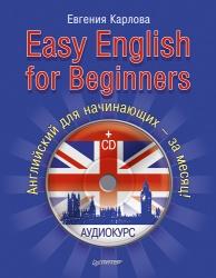Аудиокнига Easy English for Beginners. Английский для начинающих за месяц