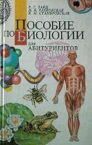 Книга Пособие по биологии для абитуриентов, Заяц Р.Г., Рачковская И.В., Стамбровская В.М., 1998