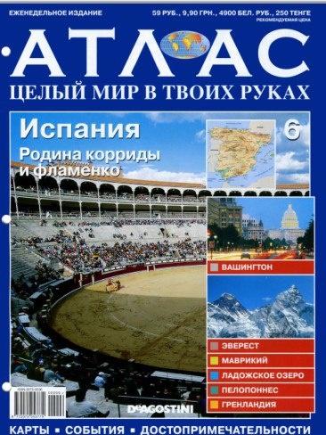 Книга Журнал: Атлас. Целый мир в твоих руках №6 (2010)