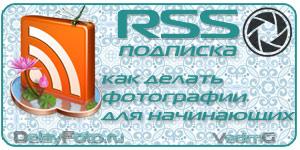 RSS подписка - Делай Фото - как делать фотографии для начинающих
