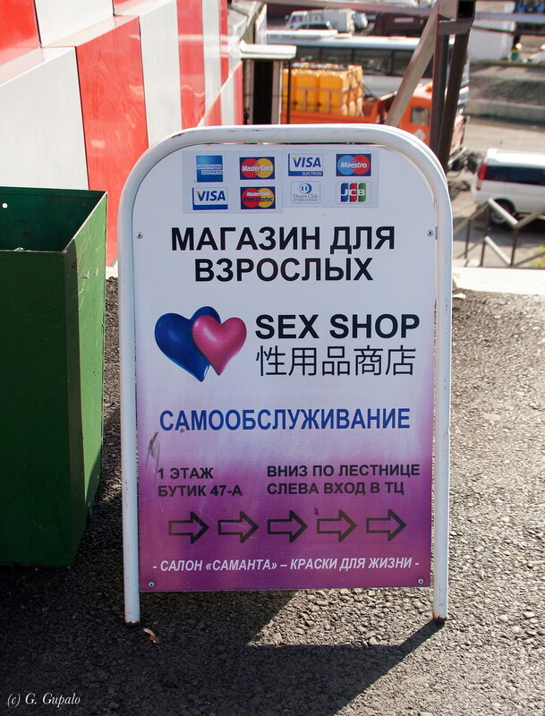 Сексшоп во владивостоке 1 фотография