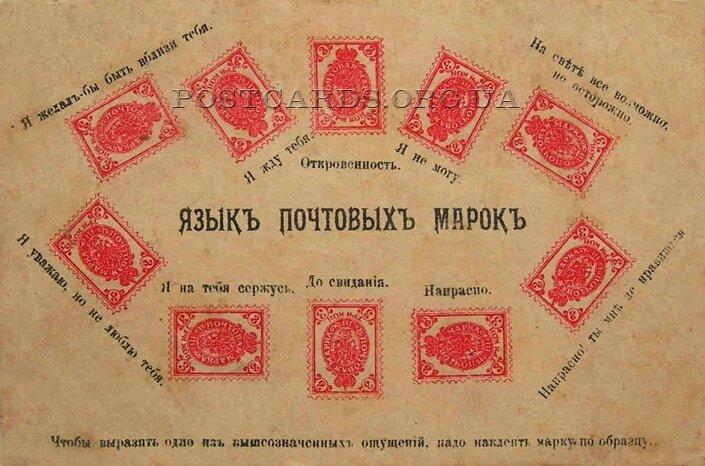 Язык почты