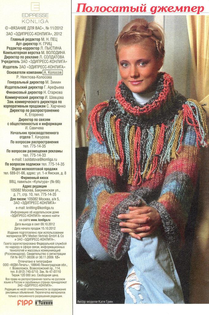 Александра старкова вязание