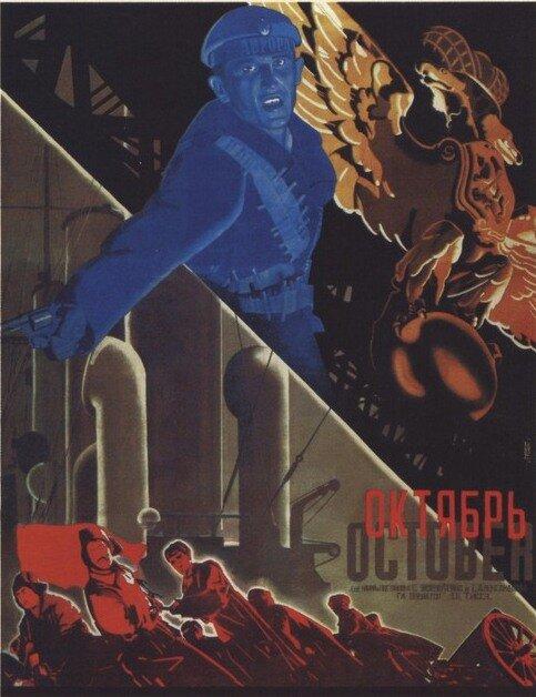 Афиша фильма Октябрь. В. Стенберг, Г. Стенберг, Я. Руклевский. 1927