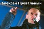 Алексей Провальный проект Запада по развалу России