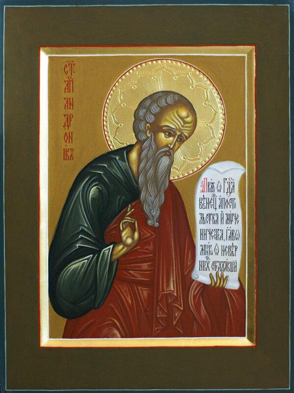 святой апостол Андроник