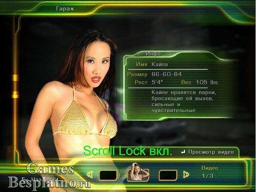 воронины игру бесплатно для андроид