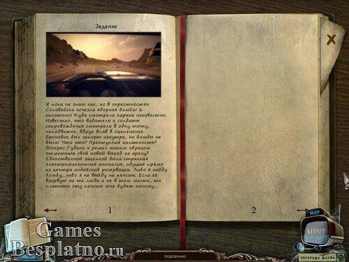 Запретные Тайны: Город Пришельцев. Коллекционное издание